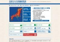 災害リスク評価研究所
