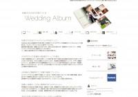 結婚式や2次会の写真で作るオリジナルウェディングアルバム制作