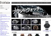 ブランド時計 Cavallo -カヴァロ-